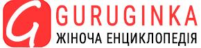 Жіночий сайт - GuruGinka.ru